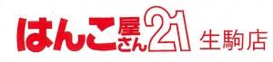 はんこ屋さん21ロゴ(赤) (2)