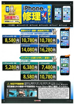 iphone修理②